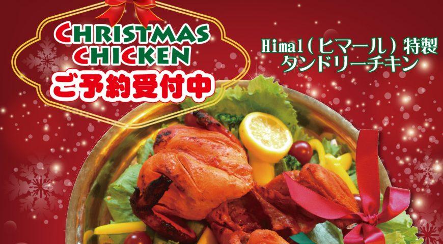 ヒマール特製タンドリーチキン(クリスマスチキン)ご予約受付中